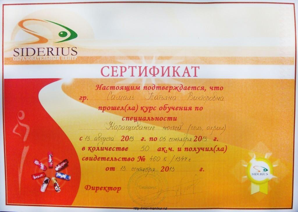 Сертификат мастера наращивания ногтей Siderius, Минск
