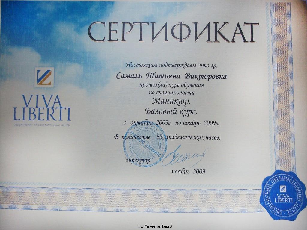 Сертификат мастера по маникюру Viva Liberty, Минск