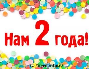 День рождения блога - 2 года