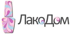 Интернет-магазин lakodom.ru