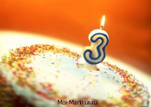 День Рождения - нам 3 года!