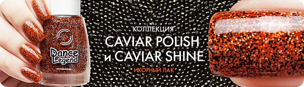 Caviar Polish и Caviar Shine