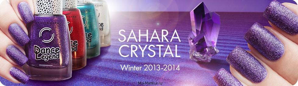 Коллекция лаков для ногтей Sahara Crystal
