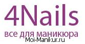 Интернет-магазин маникюрных принадлежностей