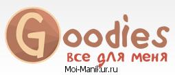 Интернет-магазин маникюрных принадлежностей goodies.com.ua