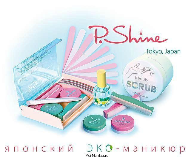 Набор японский маникюр p shine купить в