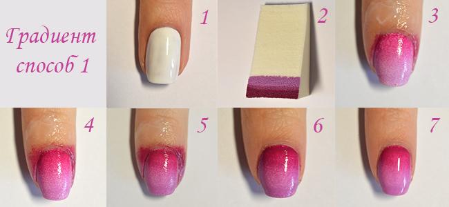 Как сделать двухцветный маникюр с плавным переходом фото 818