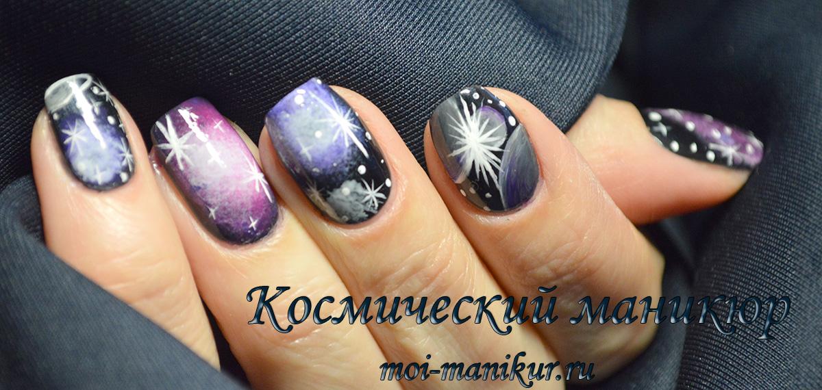 космический маникюр на moi-manikur.ru