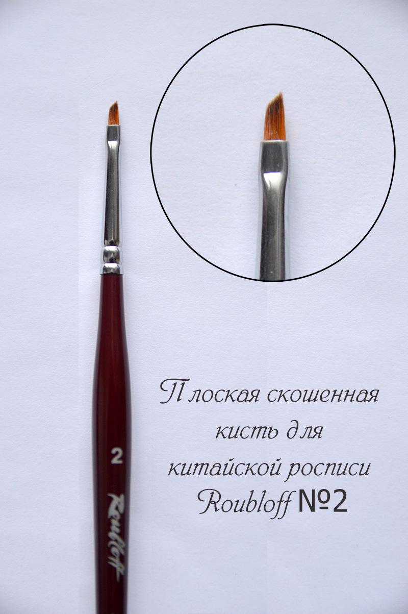 Плоская скошенная кисть klz китайской росписи Roubloff