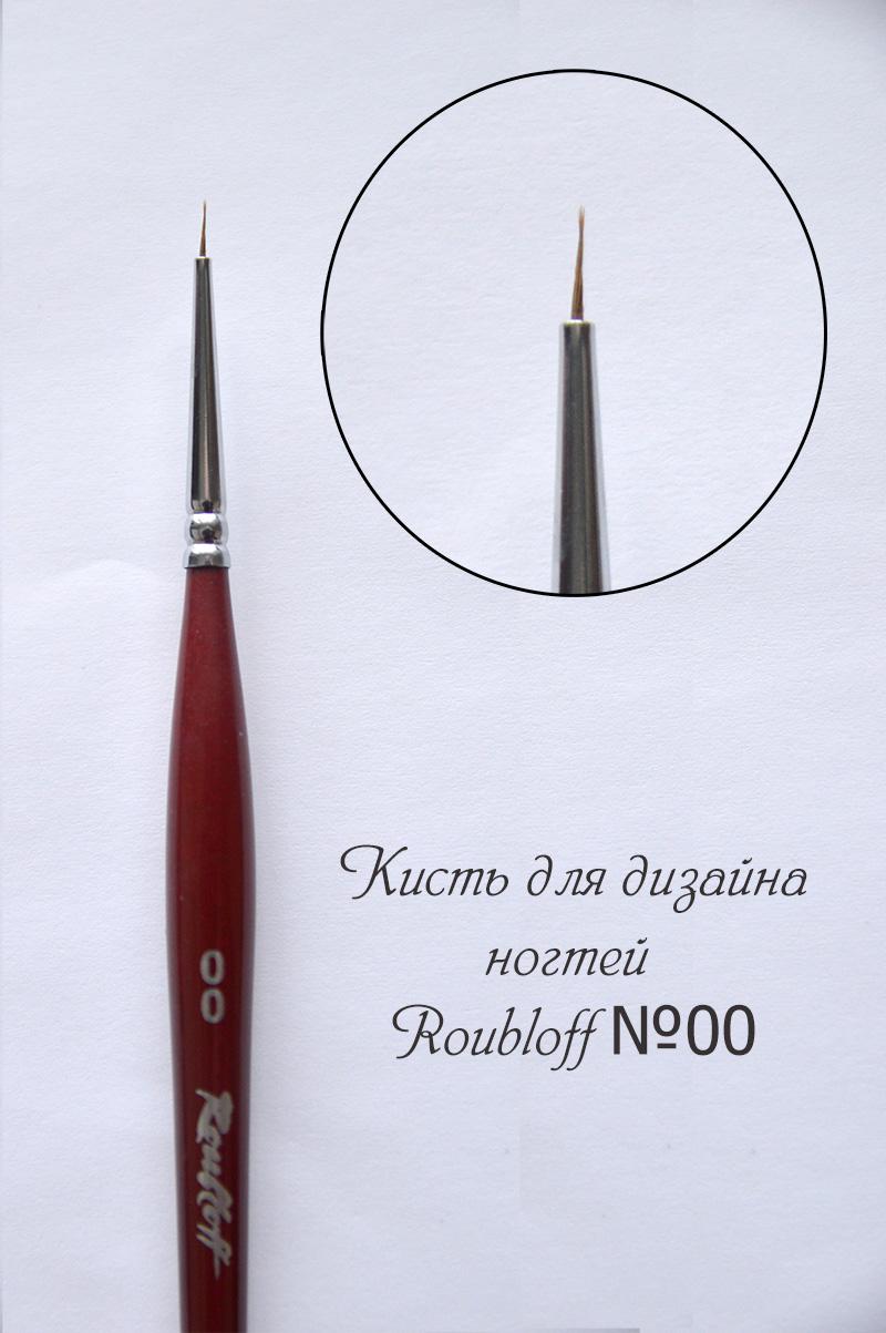 Кисть для дизайна Roubleff номер 00
