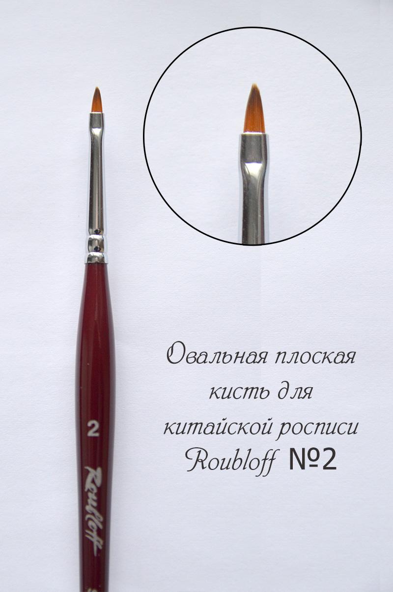 Плоская овальная кисть klz китайской росписи Roubloff