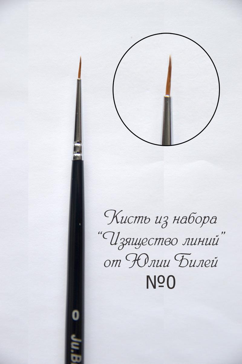 """Кисть для дизайна из набора """"Изящество линий"""" номер 0"""