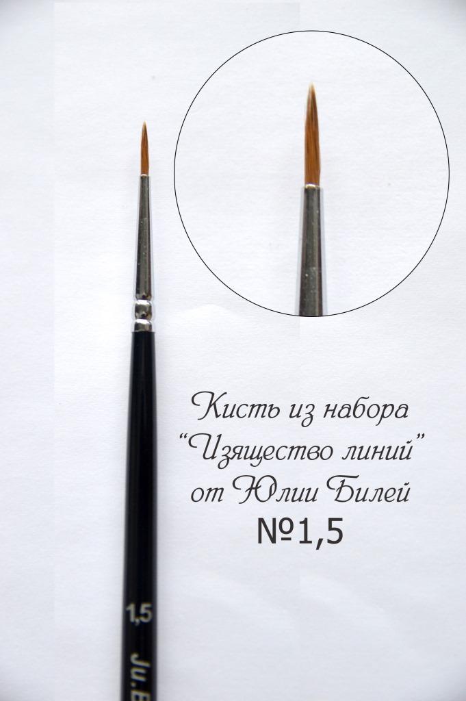 """Кисть для дизайна из набора """"Изящество линий"""" номер 1,5"""