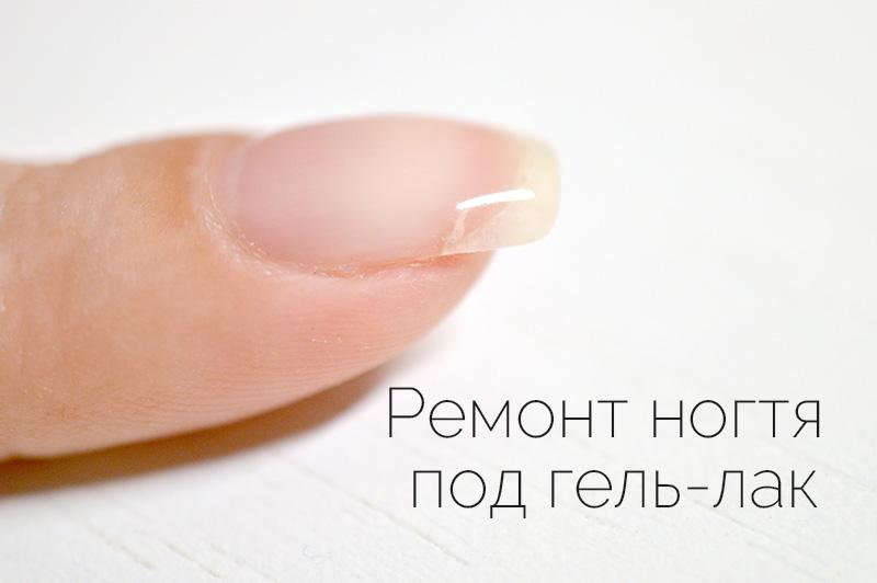 ремонт ногтя под гель-лак