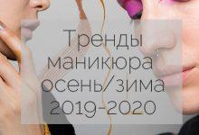 тренды маникюра и дизайна ногтей осень зима 2019 2020