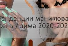 тренды маникюра осень зима 2020 2021