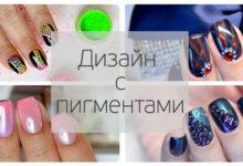 дизайн ногтей с пигментами