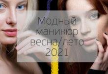 Модный маникюр весна-лето 2021