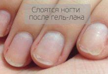 слоятся ногти после гель лака